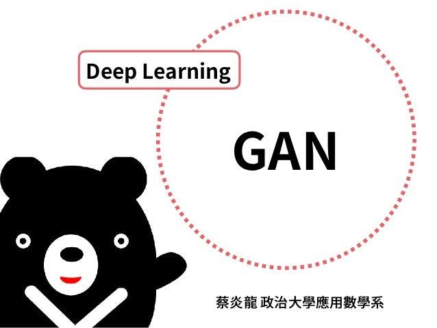 蔡炎⿓ 政治⼤學應⽤數學系 GAN Deep Learning
