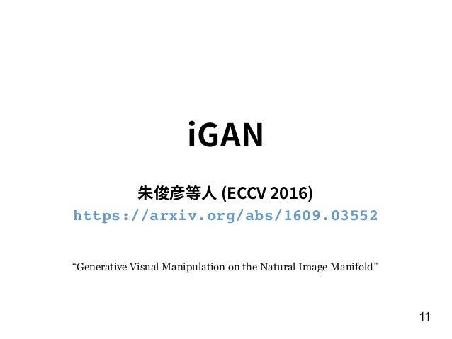 """11 朱俊彦等⼈ (ECCV 2016) """"Generative Visual Manipulation on the Natural Image Manifold"""" iGAN https://arxiv.org/abs/1609.03552"""