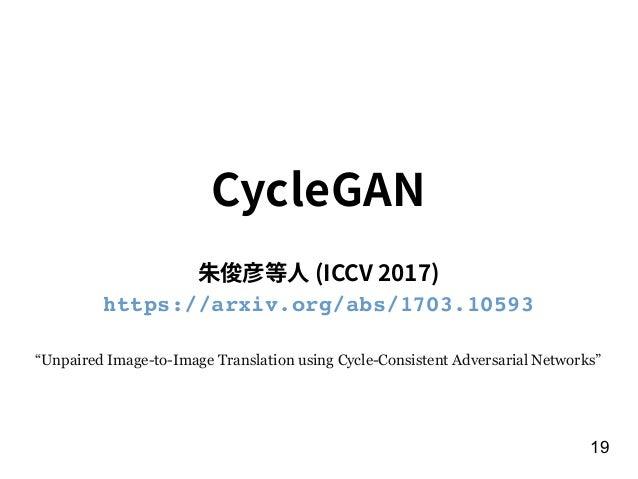 """19 朱俊彦等⼈ (ICCV 2017) """"Unpaired Image-to-Image Translation using Cycle-Consistent Adversarial Networks"""" CycleGAN https://ar..."""