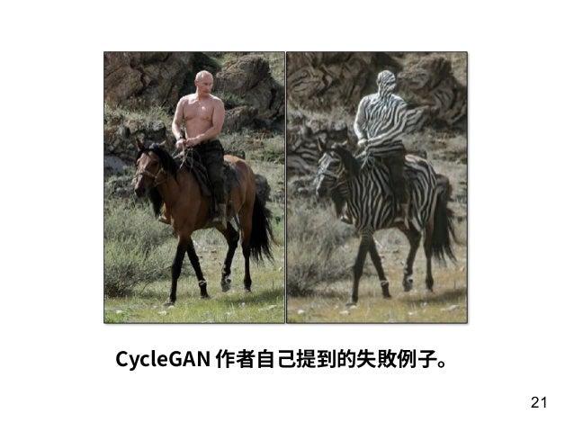 21 CycleGAN 作者⾃⼰提到的失敗例⼦。