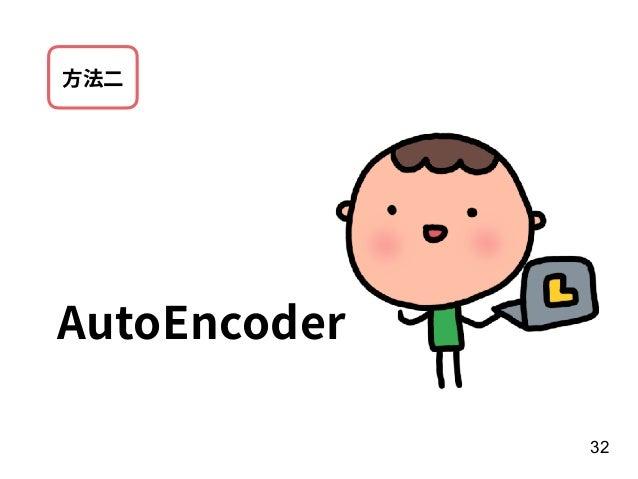 32 ⽅法⼆ AutoEncoder