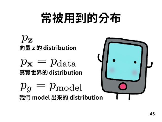 45 真實世界的 distribution 我們 model 出來的 distribution 向量 z 的 distribution 常被⽤到的分布