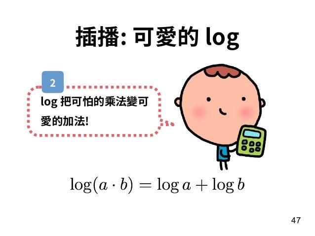 47 插播: 可愛的 log log 把可怕的乘法變可 愛的加法! 2