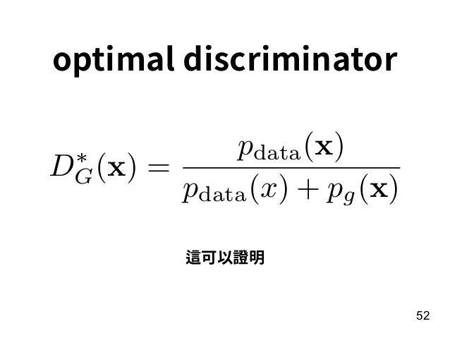 52 D∗ G(x) = pdata(x) pdata(x) + pg(x) optimal discriminator 這可以證明