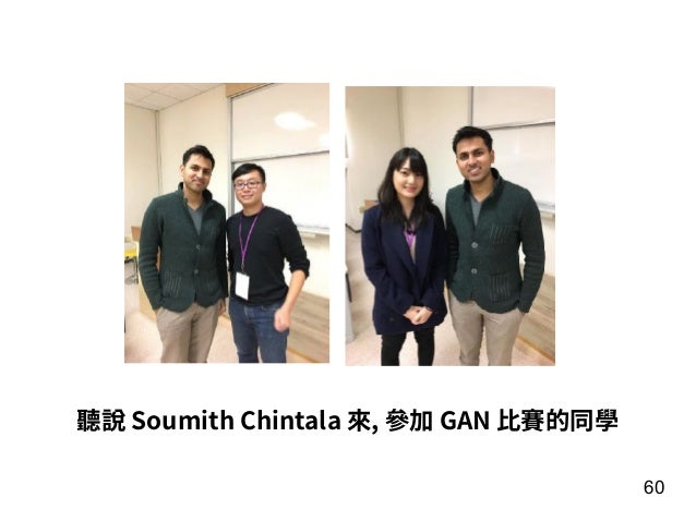 60 聽說 Soumith Chintala 來, 參加 GAN ⽐賽的同學