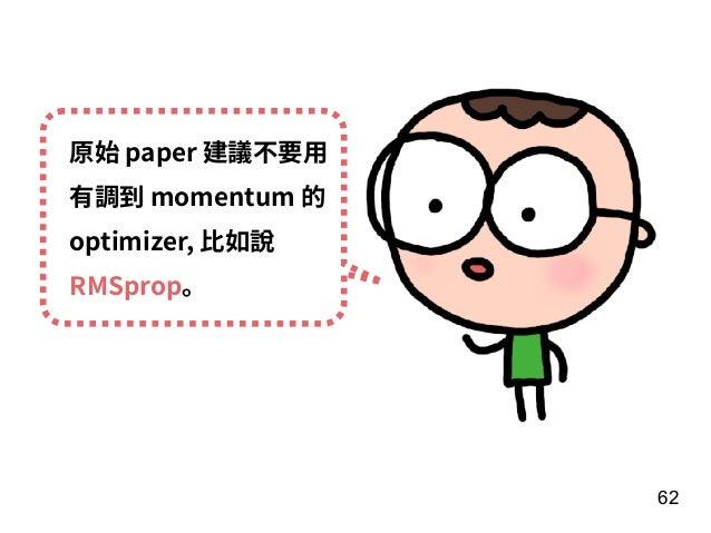 62 原始 paper 建議不要⽤ 有調到 momentum 的 optimizer, ⽐如說 RMSprop。