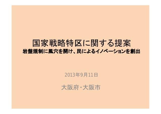 国家戦略特区に関する提案 岩盤規制に風穴を開け、民によるイノベーションを創出  2013年9月11日  大阪府・大阪市