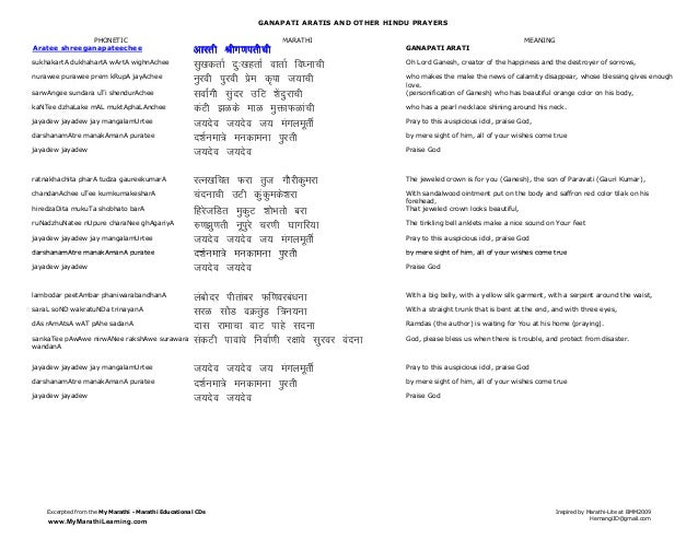 the translation of arati from marathi to english Translation projects for ₹600 - ₹1500 translate from english to marathi - i have tried google translate and other auto conversion softwares, but these are not accurate.