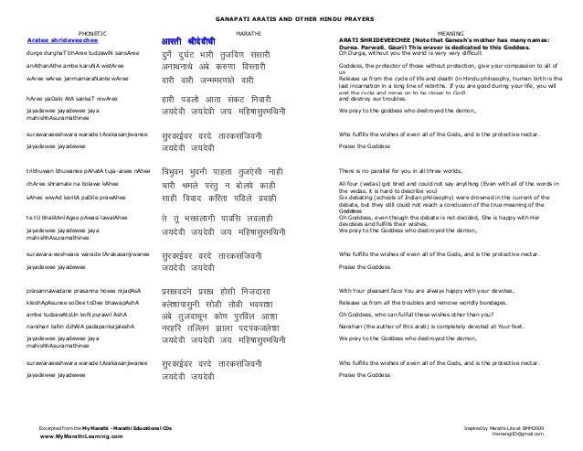 marathi to english translation pdf
