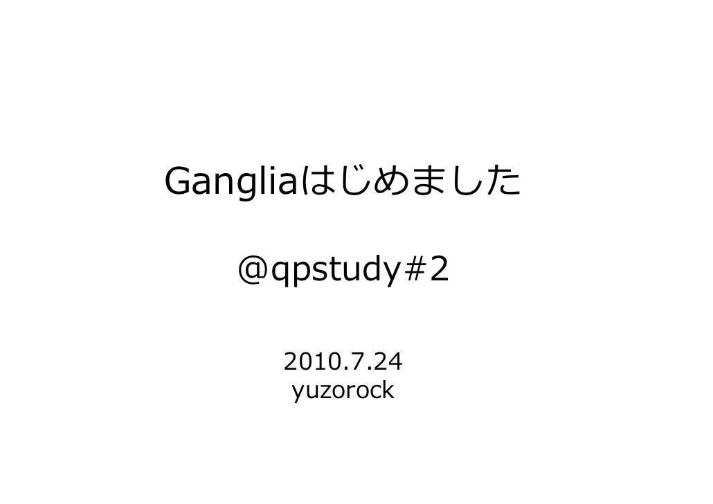 Gangliaはじめました    @qpstudy#2      2010.7.24      yuzorock