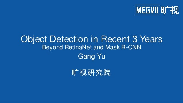 Gang Yu 旷 视 研 究 院 Object Detection in Recent 3 Years Beyond RetinaNet and Mask R-CNN