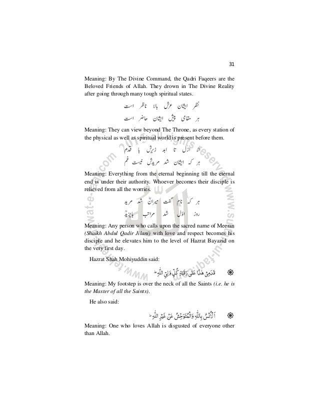 Ganj ul Asrar (The Treasure of Divine Secrets) English