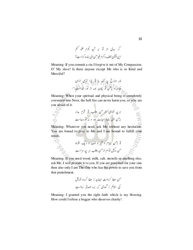 Ganj ul Asrar (The Treasure of Divine Secrets) English Translation By…