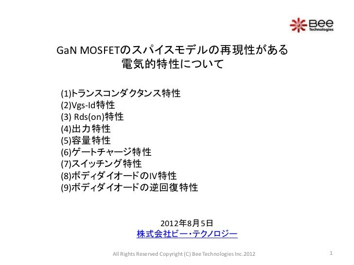 GaN MOSFETのスパイスモデルの再現性がある          電気的特性について(1)トランスコンダクタンス特性(2)Vgs-Id特性(3) Rds(on)特性(4)出力特性(5)容量特性(6)ゲートチャージ特性(7)スイッチング特性(...