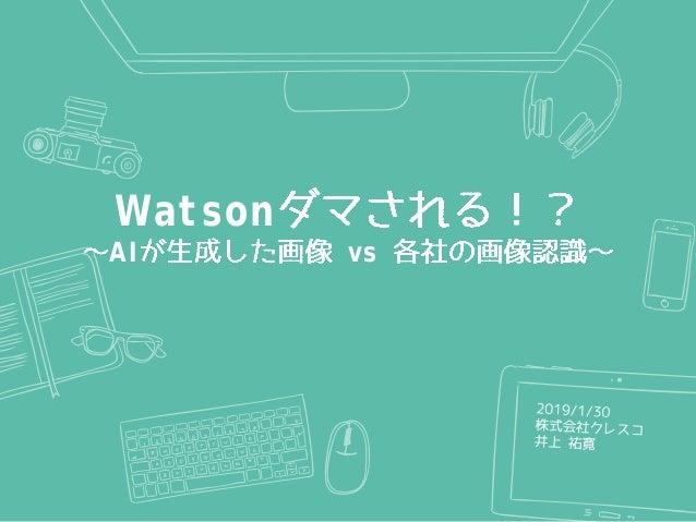 Watson AI vs