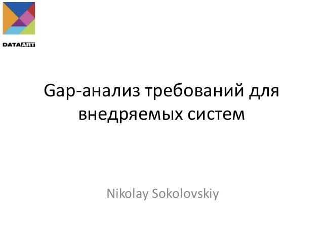 Gap-анализ требований для внедряемых систем Nikolay Sokolovskiy