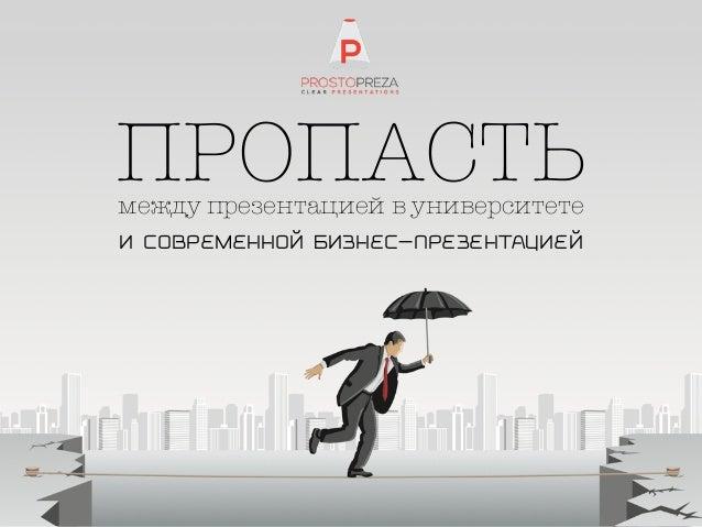 ПРОПАСТЬ  между презентацией в университете  и cовременной бизнес-презентацией