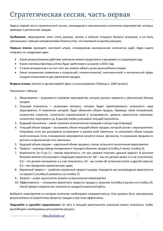 Стратегическая сессия, http://kulinich.ru/ 1 Стратегическая сессия, часть первая Задача первой части стратегической сессии...