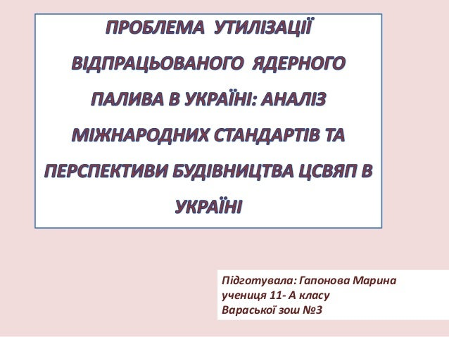 Підготувала: Гапонова Марина учениця 11- А класу Вараської зош №3