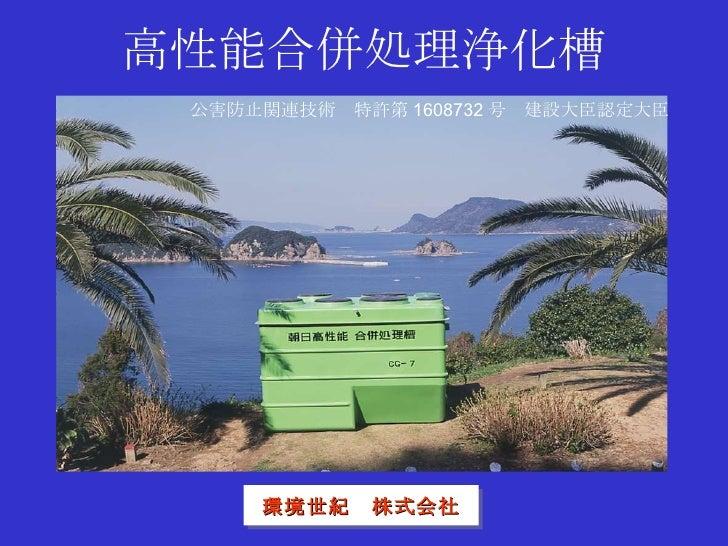 高性能合併処理浄化槽 公害防止関連技術 特許第 1608732 号  建設大臣認定大臣 環境世紀 株式会社
