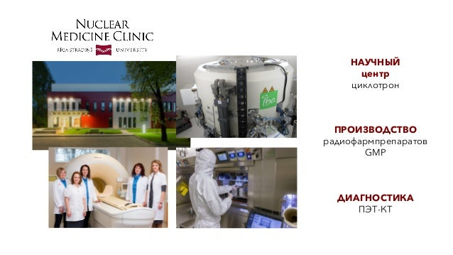 prostate cancer_Ga PSMA_latvia ru_inese sparane Slide 3