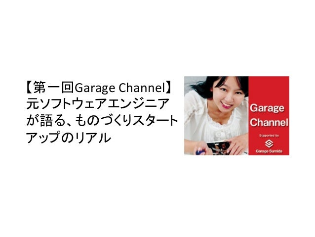 Garage&Channel