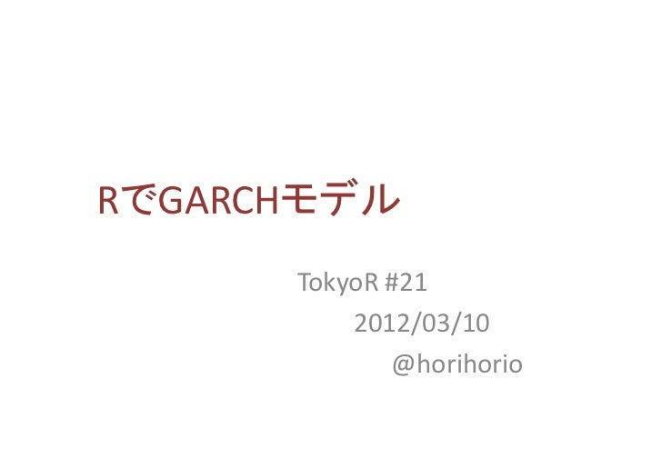 RでGARCHモデル      TokyoR #21          2012/03/10             @horihorio
