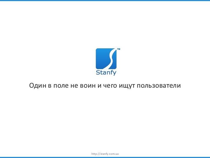 Один в поле не воин и чего ищут пользователи                  http://stanfy.com.ua