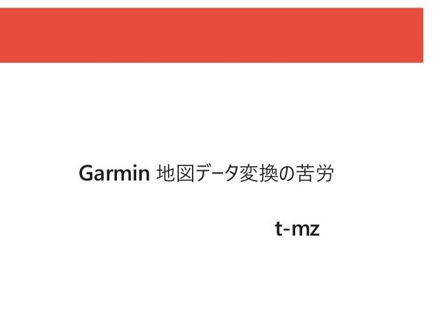 Garmin 地図データ変換の苦労 t-mz