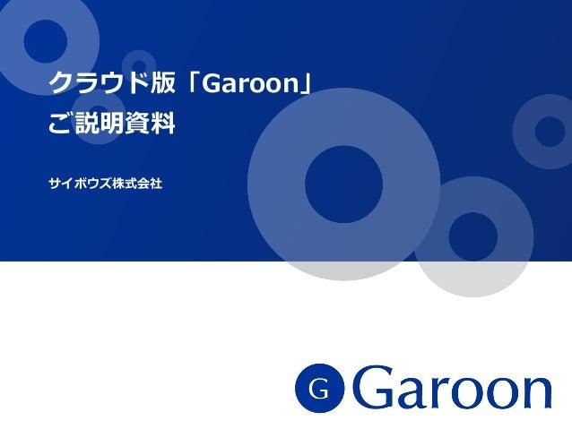 クラウド版「Garoon」 ご説明資料 サイボウズ株式会社