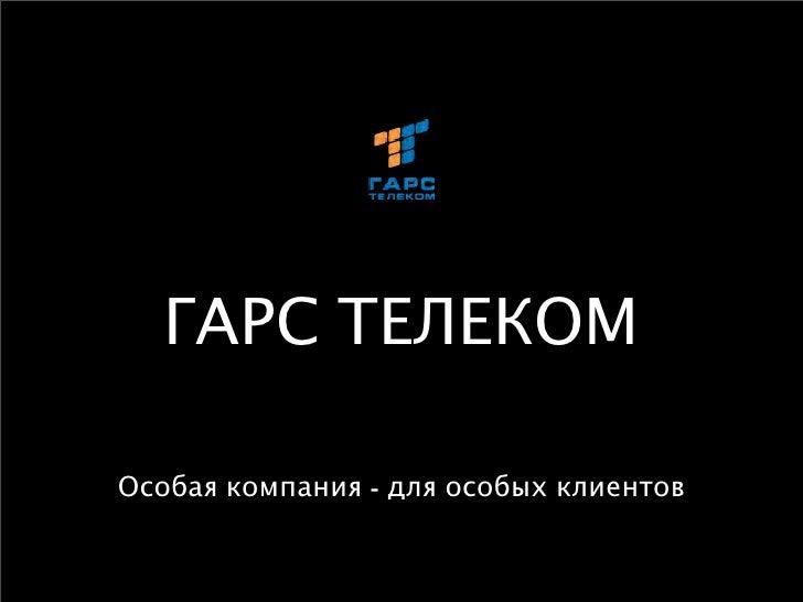 ГАРС ТЕЛЕКОМ  Особая компания - для особых клиентов