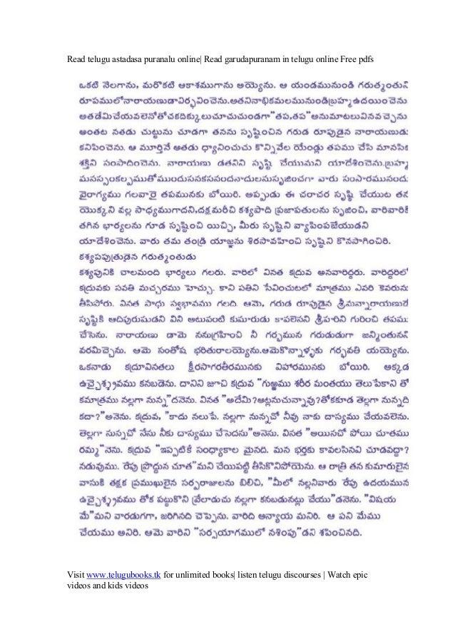 Garuda Puranam Telugu Free Download Pdf