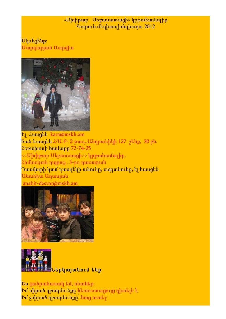 «Մխիթար Սեբասատացի» կրթահամալիր                   Գարուն մեդիաօլիմպիադա 2012Սկսեցինք:Մարգարյան ՍարգիսԷլ. Հասցեն kara@mskh....