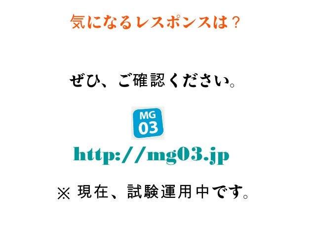 気になるレスポンスは?ぜひ、ご確認ください。http://mg03.jp※現在、試験運用中です。