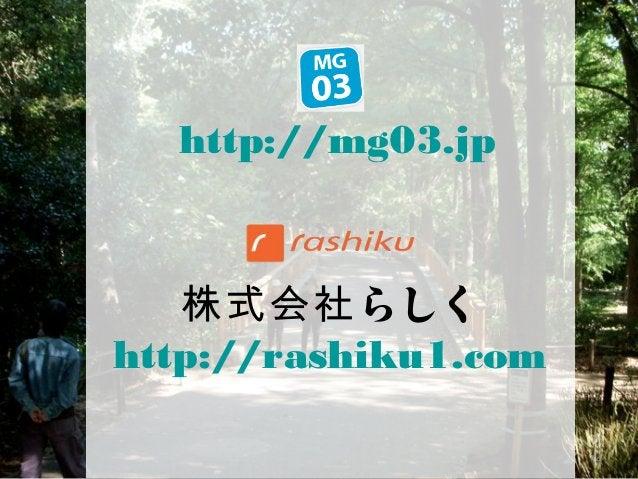 http://mg03.jp   株式会社らしくhttp://rashiku1.com                       14