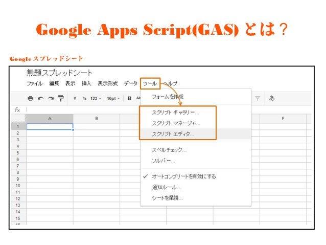 Google Apps Script(GAS)とは?Googleスプレッドシート
