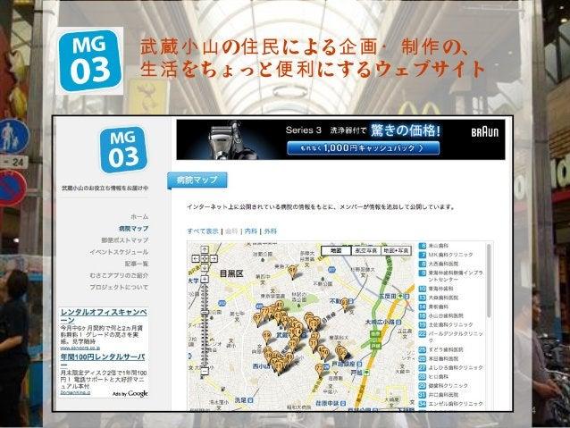 武蔵小山の住民による企画・制作の、生活をちょっと便利にするウェブサイト                     4