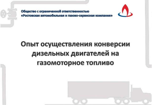 • Самый мощный в РФ конвертированный автомобильный газовый двигатель – 450 ЛС • Самый мощный в РФ автомобильный газодизель...