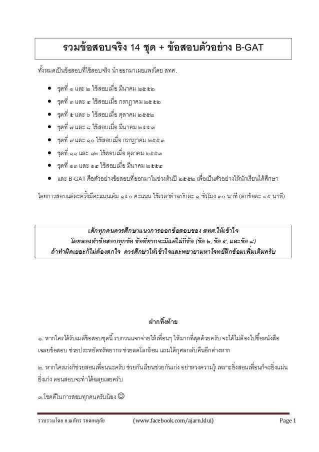 รวบรวมโดย อ.ณภัทร รอดเหตุภัย (www.facebook.com/ajarn.klui) Page 1 รวมข้อสอบจริง 14 ชุด + ข้อสอบตัวอย่าง B-GAT ทั้งหมดเป็นข...