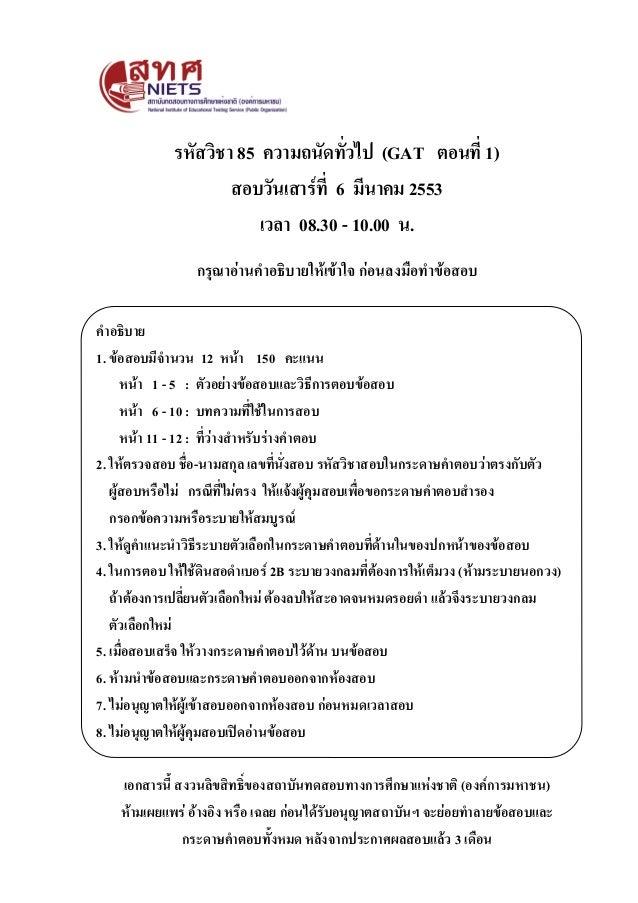 รหัสวิชา 85 ความถนัดทั่วไป (GAT ตอนที่ 1) สอบวันเสาร์ที่ 6 มีนาคม 2553 เวลา 08.30 - 10.00 น. กรุณาอ่านคาอธิบายให้เข้าใจ ก่...