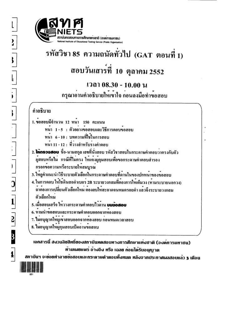 GAT part 1 2552#3