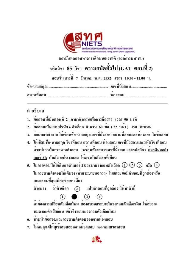 สถาบันทดสอบทางการศึกษาแห่งชาติ (องค์การมหาชน) รหัสวิชา 85 วิชา ความถนัดทั่วไป (GAT ตอนที่ 2) สอบวันเสาร์ที่ 7 มีนาคม พ.ศ. ...