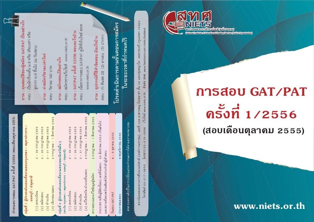 กำหนดการสอบ GAT/PAT ครั้งที่ 1/2556 (สอบเดือนตุลาคม 2555)                                                                 ...