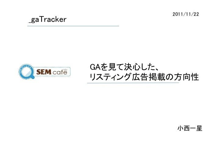 2011/11/22_gaTracker               GAを見て決心した、               リスティング広告掲載の方向性                           小西一星