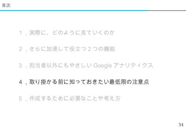 目次     1,実際に、どのように見ていくのか     2,さらに加速して役立つ 2 つの機能     3,担当者以外にもやさしい Google アナリティクス     4,取り掛かる前に知っておきたい最低限の注意点     5,作成するため...