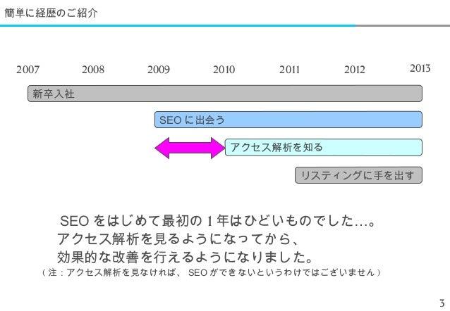 簡単に経歴のご紹介          2007       2008     2009    2010     2011       2012   2013   新卒入社                       SEO に出会う      ...
