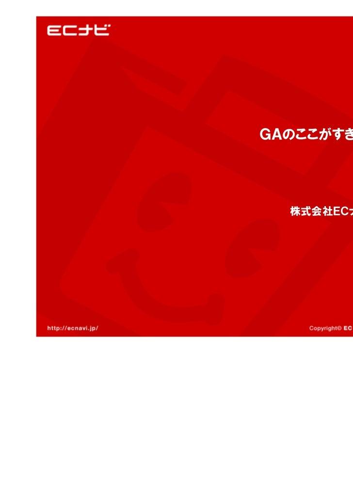 GAのここがすき。ここがきらい。  株式会社ECナビ ECナビ事業本部               榎本徹          2011年6月28日