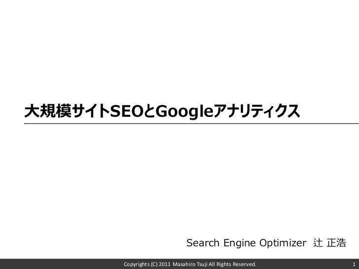 大規模サイトSEOとGoogleアナリティクス                                  Search Engine Optimizer 辻 正浩        Copyrights (C) 2011 Masahiro ...