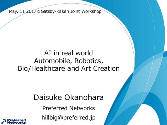 AI in real world Automobile, Robotics, Bio/Healthcare and Art Creation Daisuke Okanohara Preferred Networks hillbig@prefer...