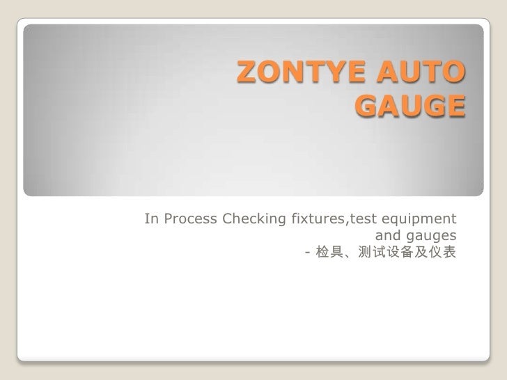 ZONTYE AUTOGAUGE<br />In Process Checking fixtures,test equipment and gauges - 检具、测试设备及仪表 <br />